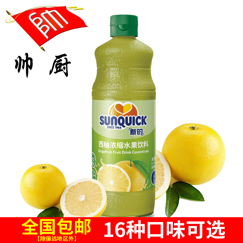 New concentrated grapefruit juice 840ml / new concentrated juice series / concentrated fruit drink / concentrated grapefruit juice