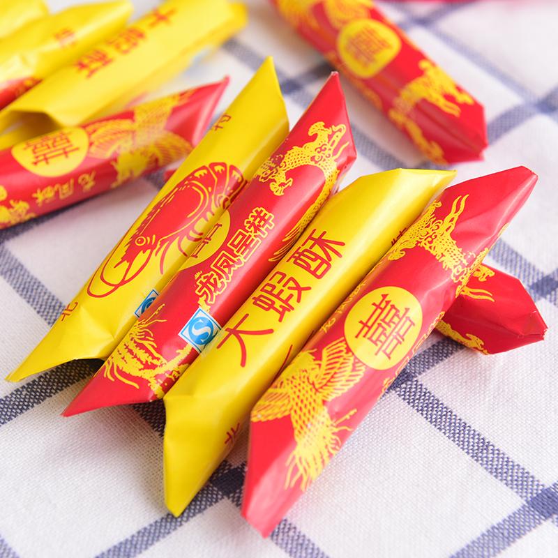 汇福园老北京大虾酥龙凤酥花生酥糖结婚庆喜糖果散装500g