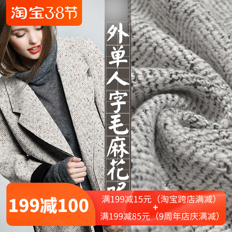 Italian customers provide single Chinese characters, black and white woven wool and hemp