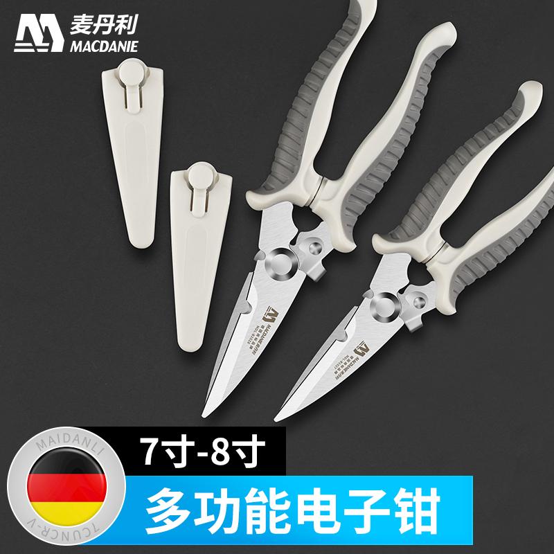 德国不锈钢电子剪铁皮剪工业级强力款电工剪铝扣板线槽剪刀7寸8寸