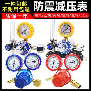氧气表瓶乙炔表丙烷表减压阀 氩气表减压器 二氧化碳加热压力表