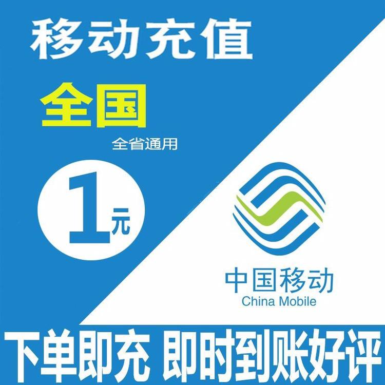 中国移动1元话费充值全国通用一块钱手机冲花费一元2两元5快充3/4