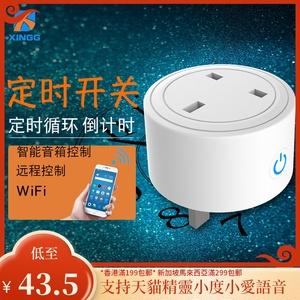香港英标WIFI插座智能家居天猫精灵网口插座定时遥控远程控制英规