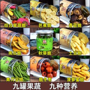 秋葵脆香菇脆综合果蔬脆蔬果干果