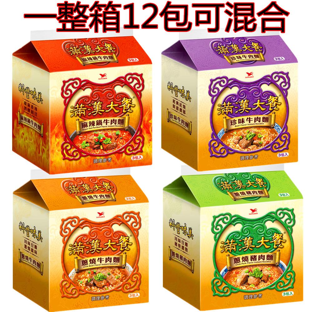 满139.00元可用1元优惠券台湾统一满汉大餐满汉全席牛肉面方便面袋装整箱12包进口牛肉面