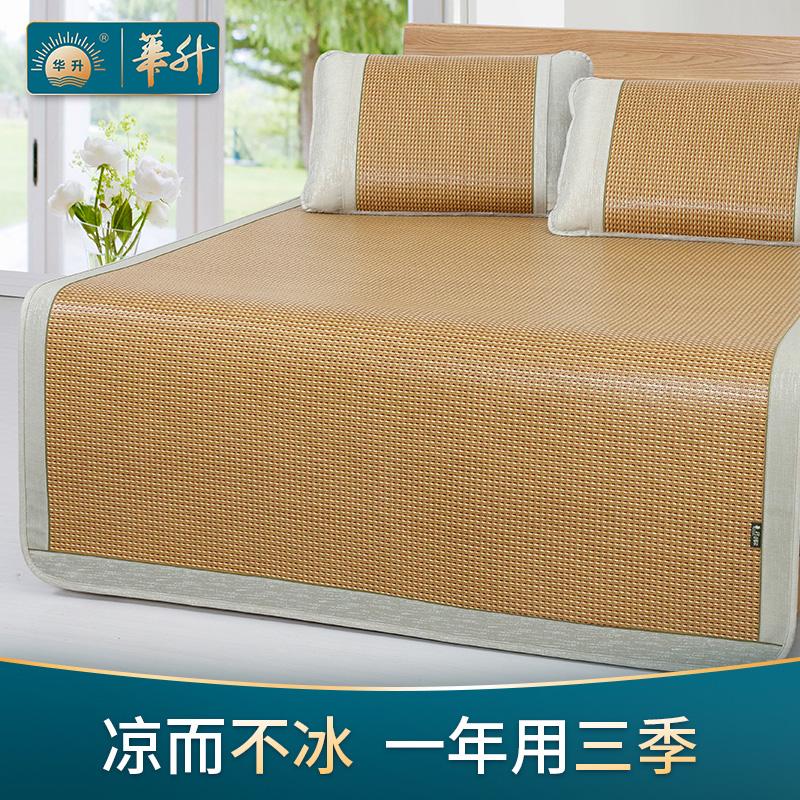 华升凉席藤席1.8米床三件套1.5可折叠空调席1.2m单人1.35夏季席子,可领取5元天猫优惠券