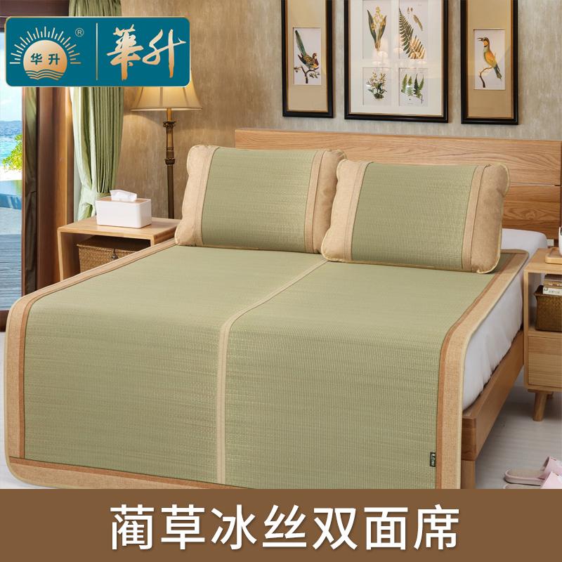 华升草席双面席1.8米双人床可折叠两用冰丝凉席三件套1.5夏天加厚,可领取20元天猫优惠券