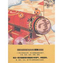 正版图书 橙子故事 2 伍肆 中国致公出版社