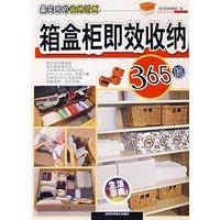 正版图书 箱盒柜即效收纳365招——实用的收纳范例 漂亮家居编辑部 吉林科学技术出版社