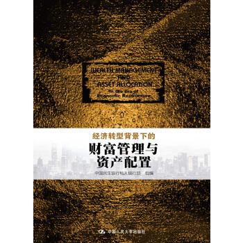 正版图书 经济转型背景下的财富管理与资产配置 中国民生银行私人银行部 组编 中国人民大学出版社