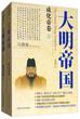 【正版包邮】大明帝国系列:15-16:ⅩⅤ-ⅩⅥ:成化帝卷:Zhu Jianshen, an emperor of gueat wisdom and little wit 9787564174125