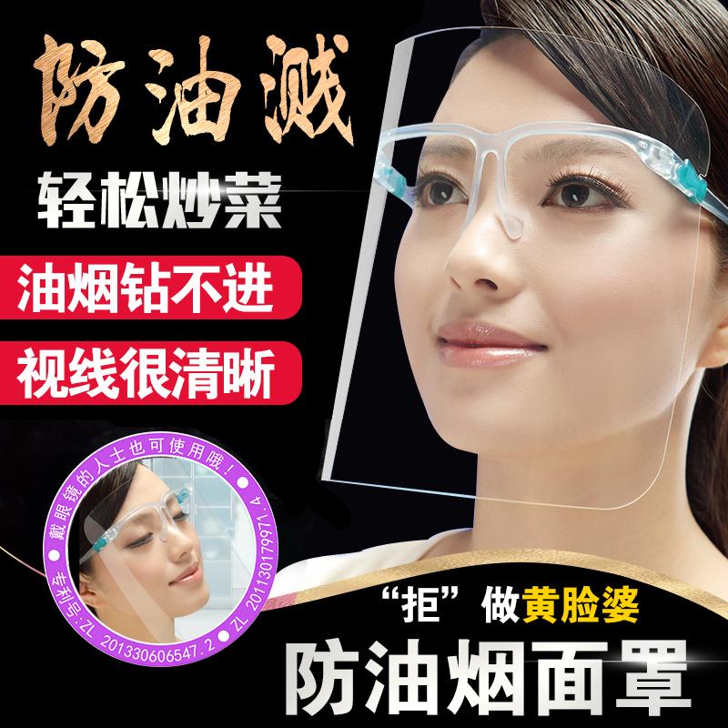 厨房炒菜防油烟防油溅面罩男女全脸防护面具透明做饭烧菜护脸神器