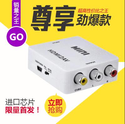1080P HDMI轉AV轉換器大麥盒子視頻高清接口轉老電視色差轉換線