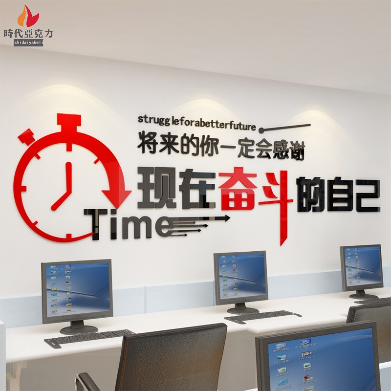 将来的你一定会感谢现在奋斗的自己办公室教室团队励志3d立体墙贴