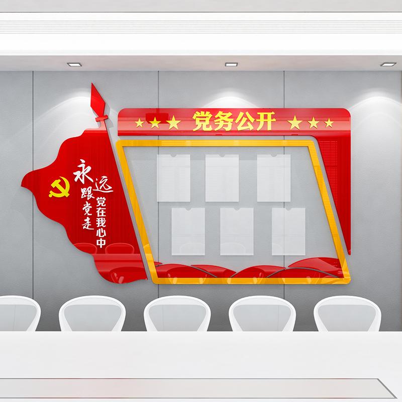 党员活动室公告栏党建文化墙布置党务公开3D亚克力立体墙贴布置