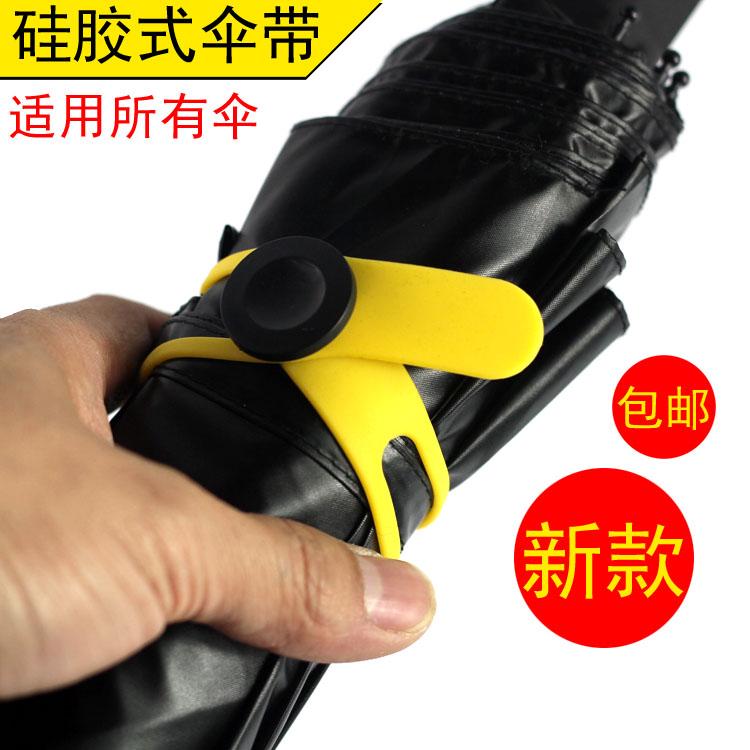 Маленький черный зонт силиконовый бандаж банан сложить зонт зонтик пояс веревка маленький черный зонт ремонт зонт монтаж шпагат