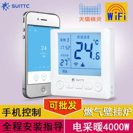 鑫源SUITTC壁挂炉温控器电暖地暖温控开关WIFI手机远程控制可批发