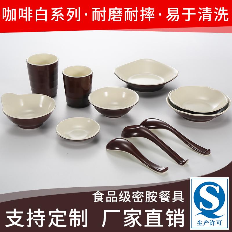 密胺自助餐火锅店饭店套装酱料碟杯