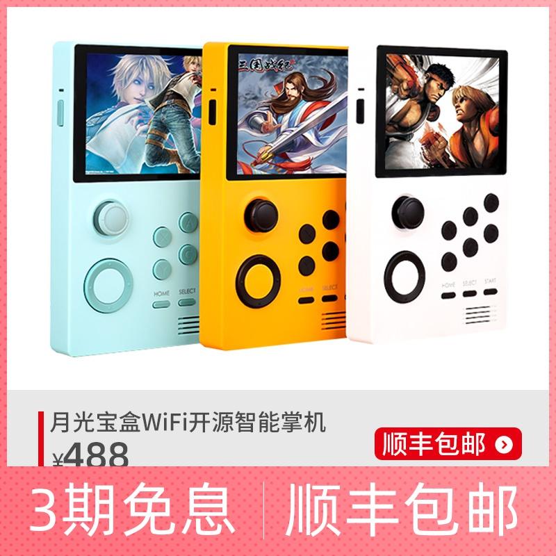 supretro月光宝盒WiFi可下载游戏机PSP街机迷你掌上游戏机GBA开源掌机双人网红款NES便携式Gameboy口袋妖怪