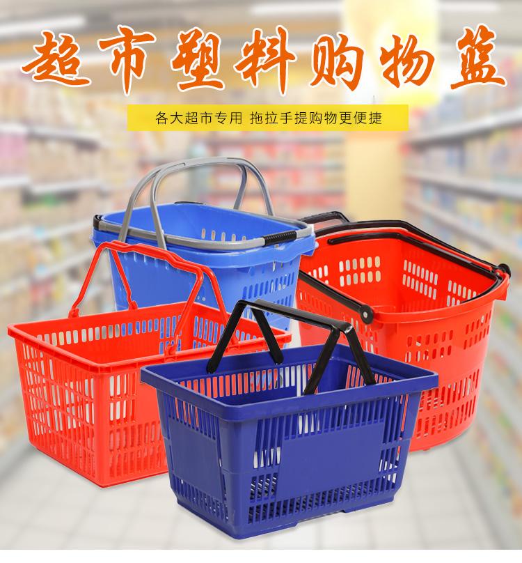 超市购物篮手提篮塑料筐拉杆带轮蓝子家用买菜大号框子篮子