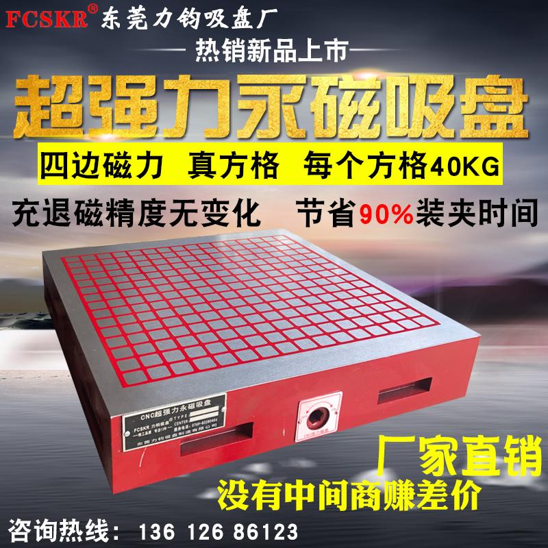 先力cnc强力磁盘真方格加工中心数控铣床电脑锣cnc方格永磁吸盘