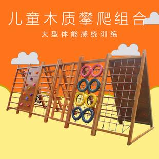幼儿园黄花梨攀爬架攀爬墙户外儿童景区木质体能滑梯组合荡桥钻洞