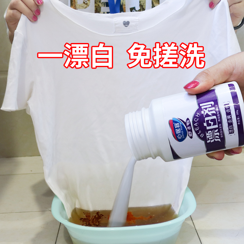 洗衣服专用漂白粉家用彩漂白剂白色衣物还原剂去黄污渍增白水神器