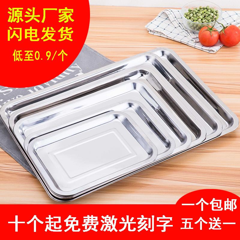 不锈钢方盘烧烤盘长方形盘子餐盘饭盘水饺盘蒸盘长方形托盘子 盘