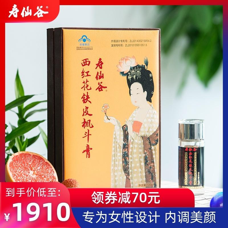寿仙谷西红花铁皮枫斗膏100g/瓶 增强免疫力 膏方调理女性中药膏