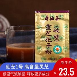 寿仙谷破壁灵芝孢子粉1g/包仙芝1号有机栽培灵芝图片