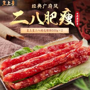 皇上皇二八腊肠500g*2广式腊肠广东腊味正宗广东腊肠广味香肠特产158元