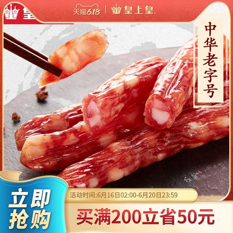 皇上皇腊肠香荔腊肠250g*2广式香5分瘦广东腊肠肉年货特产老字号