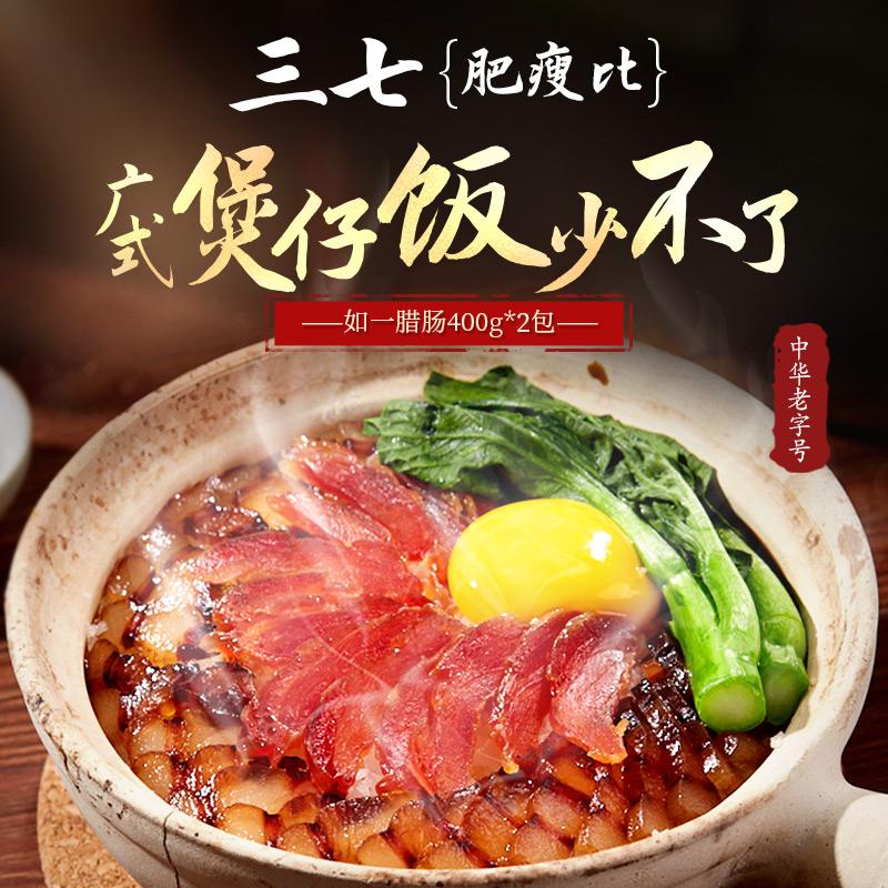 皇上皇如一腊肠400g*2包广式腊肠腊味老广东广州特产香肠包装甜味