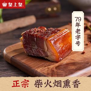 领5元券购买皇上皇湘西前腿腊肉200g*2农家自制烟熏湖南特产腊味干货咸肉腌肉