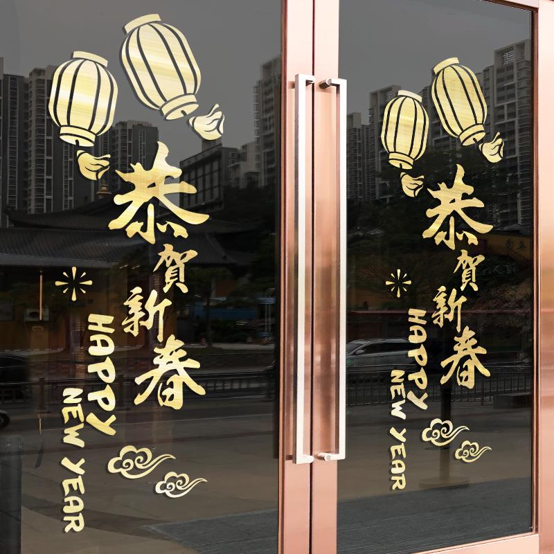 2020新年元旦创意装饰玻璃贴纸春节商场店铺推拉门贴窗花贴中国风