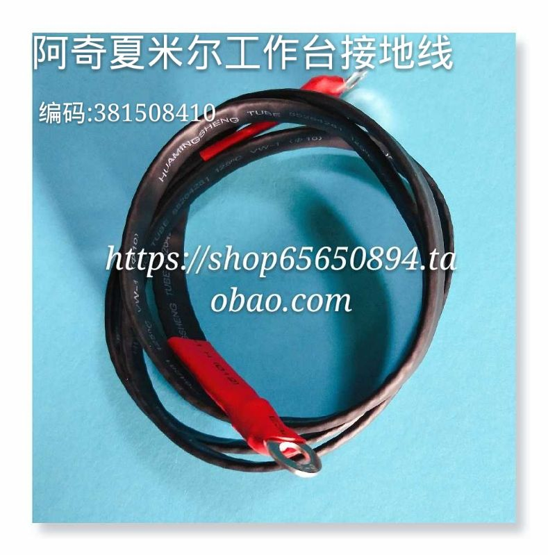 Wire cutting accessories archichamir slow wire CA20 worktable ground wire code 381508410 in stock