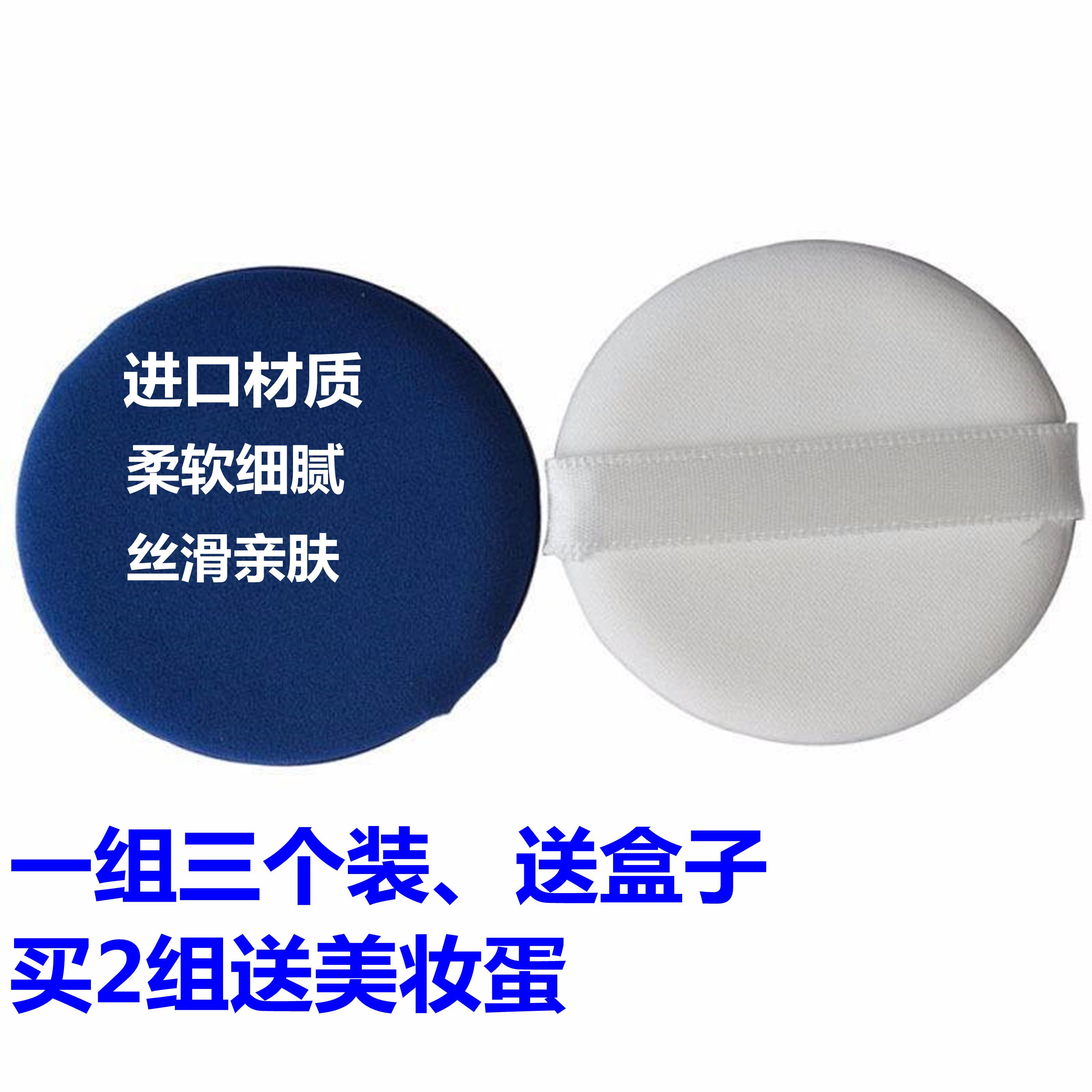Gu Yue home air cushion powder puff sponge puff South Korea imported non latex BB cream powder powder powder cotton pads