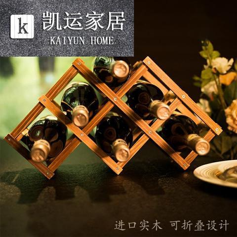 限量热卖 √radic酒酒柜架瓶摆件浙江折叠架葡萄酒木质家用葡萄架