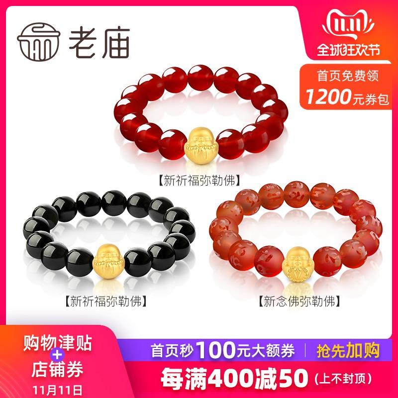老廟黃金足金串珠三通小彌勒佛3.0定價3D硬金男女款手串