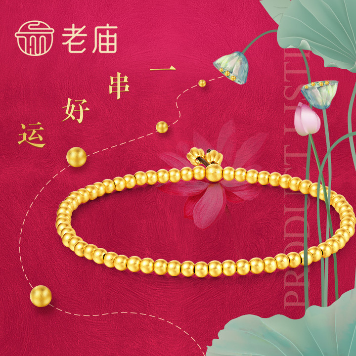 Old Temple Fuhui Hand and Foot Chain Pure Gold Ancient Charm Gold Bracelet Ancient Method Bracelet Men and Women Plain Bracelet Plain Ring Gold Bead Pricing