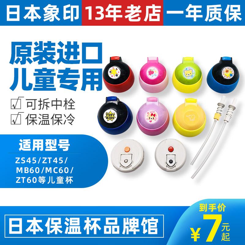 象印配件 儿童保温杯ZS45/ ZT45/MB60儿童保温杯原装配件 吸管盖