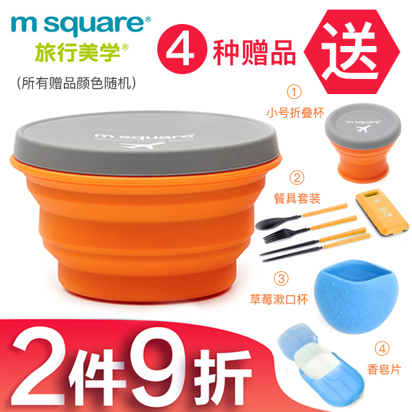 m square折叠碗硅胶便携式户外餐具饭盒餐盒泡面伸缩杯子套装旅行