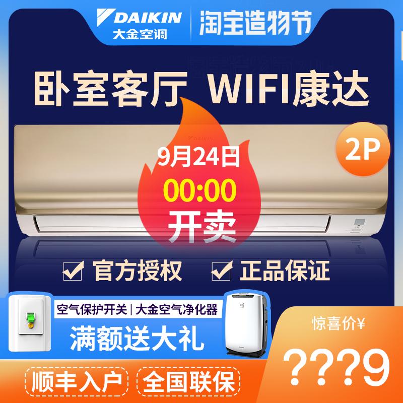 券后9699.00元Daikin/大金 FTXR150UC-W1  2匹/P 家用挂机变频新款WIF