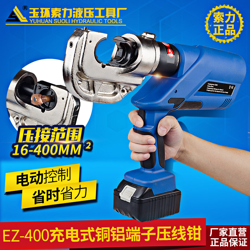 索力正品便携式电动液压钳EZ-400锂电池充电式压线钳铜铝端子压接