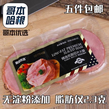 淀粉添加低脂火腿片官方食材三明治