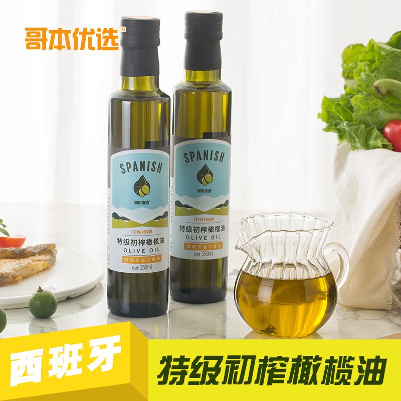 哥本优选西班牙进口原油冷压特级初榨橄榄油色拉食用油 250ml