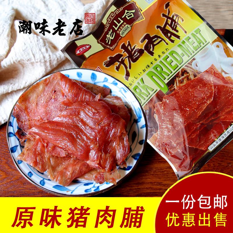 潮汕特产 老山合猪肉脯干 广东老山合猪肉脯特产特色小吃食品250g