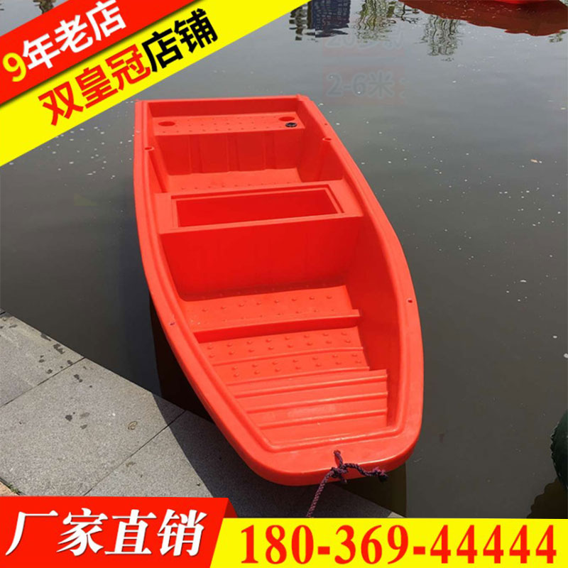 牛筋塑料船渔船捕鱼小船加厚pe钓鱼船冲锋舟橡皮艇可配电动船外机