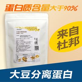 1kg杜邦非转基因大豆分离蛋白粉无糖无胆固醇无配料蛋白质大于90%