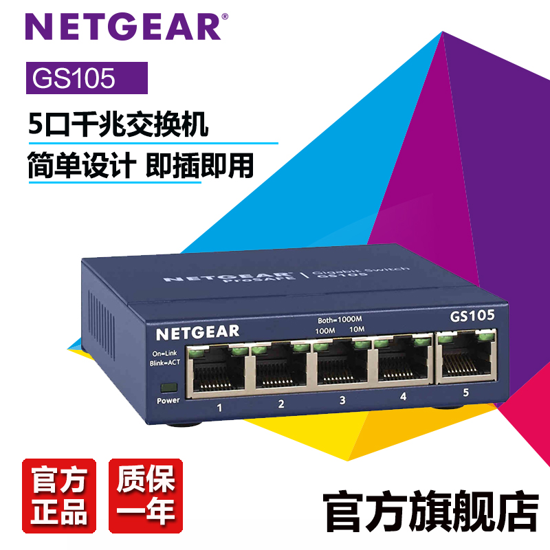 Netgear Network Component GS105 Gigabit Switch Business Level 5-Port Network Switch Distribution and Hub Line Monitoring